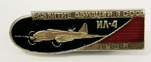Russian Pin Badge - Development of Aviation during WWII in the USSR - IL-4